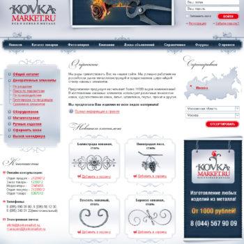 Разработка интернет-магазина кованых изделий