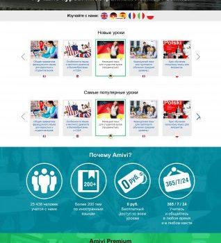 Создание сайта для школы иностранных языков