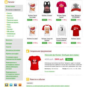 Создание интернет-магазина для рекламного агенства