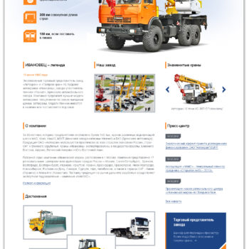 Создание сайта для завода по производству автокранов