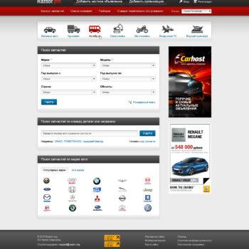Создание сайта – сервиса разборок для автомобилей
