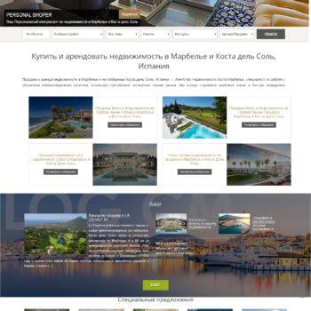 Создание сайта для агенства недвижимости в Испании