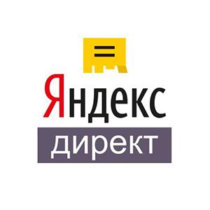 Реклама в Яндекс.Директ