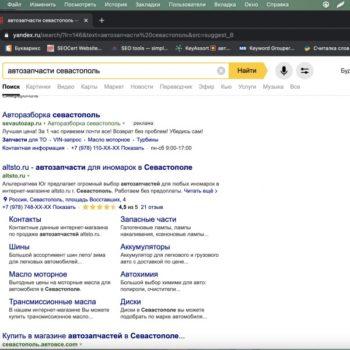 Продвижение интернет-магазина автозапчастей в Севастополе