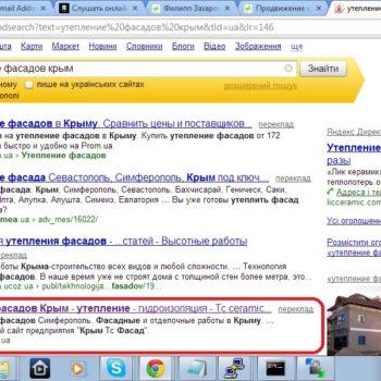 Продвижение сайта строительной компании по фасадным работам в Крыму